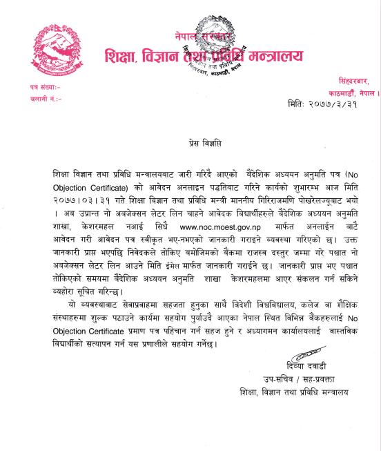 noc letter nepal latest update